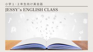 小学生向け英会話教室