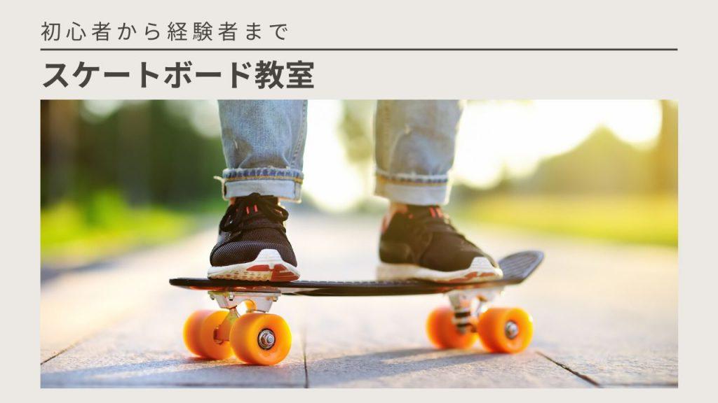 スケートボード教室