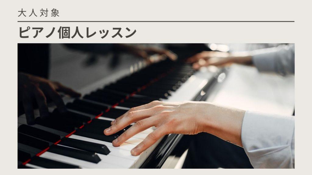 大人ピアノ個人レッスン